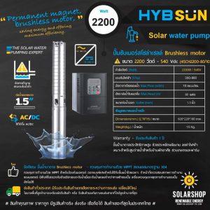 ปั๊มพลังงานเเสงอาทิตย์ 2200วัตต์ ลงบ่อ4นิ้ว ราคาถูก